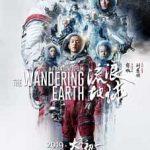 The Wandering Earth 2019